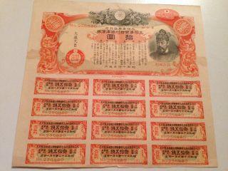 Ww2 Imperial Government Bond Of Japan.  Sino - Japanese War.  1939 Japan - China War. photo
