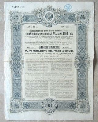 Imperial Russian State 5 Bond Certifiate Of 1906 Fantastic Display & Info. photo