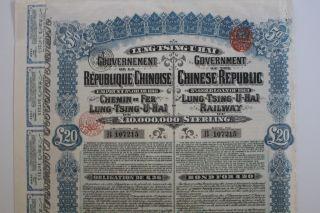 China 1913 Lung - Tsing - U - Hai Railway Gold Bond.  Pounds 20.  Uncancelled.  42 Coupons photo