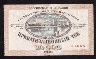 Russian Privatization Voucher Bond 10000 Roubles Face Value 1992 photo