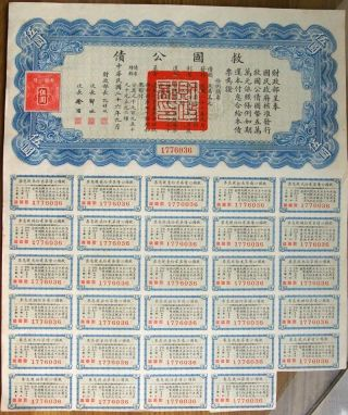 B2010,  Liberty Bond Of China,  5 Dollars,  1937 Loan photo
