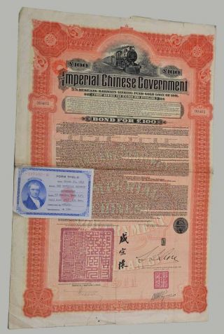 Imperial Chinese Government China 100 Pounds 1911 Vf photo