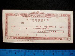Mb52,  8.  2 China 1951 People ' S Bank Guizhou Prov.  Savings Certificate Blank Bond photo