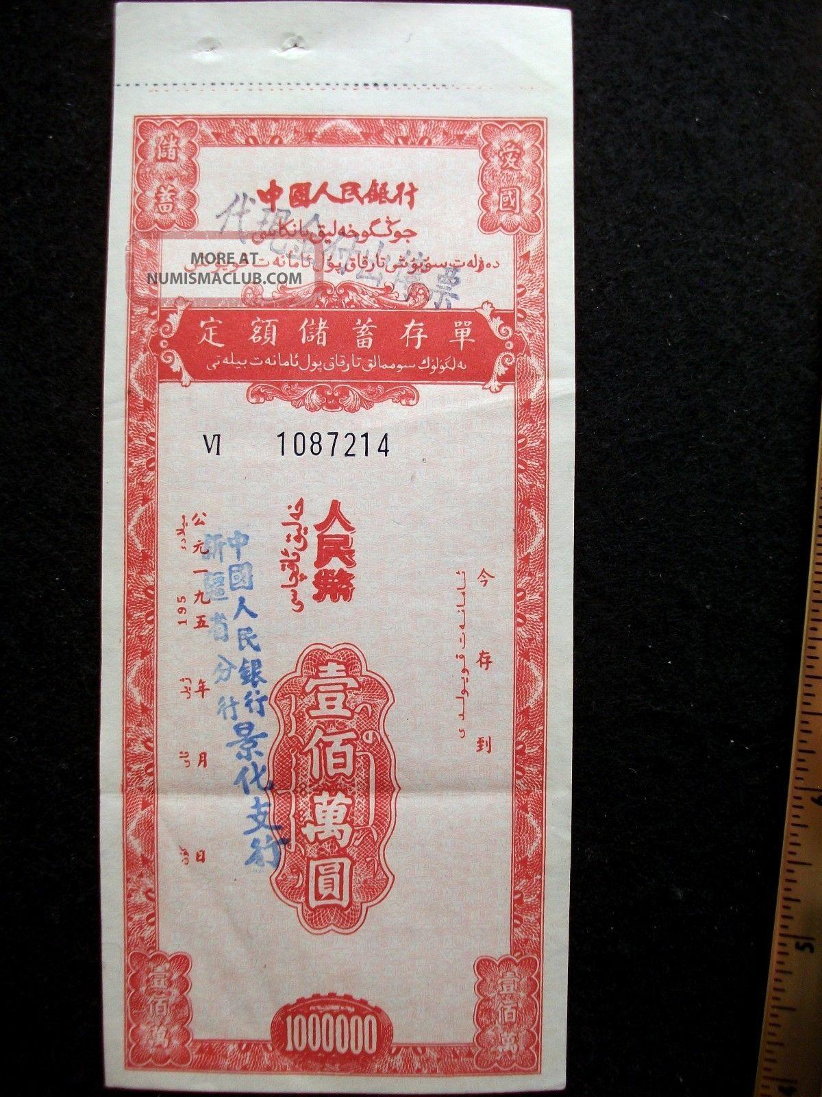 Mb71 (2) China Sinkiang 1950 Xinjiang People ' S Bank $1,  000,  000 Savings Bond Aunc World photo