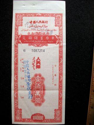 Mb71 (2) China Sinkiang 1950 Xinjiang People ' S Bank $1,  000,  000 Savings Bond Aunc photo