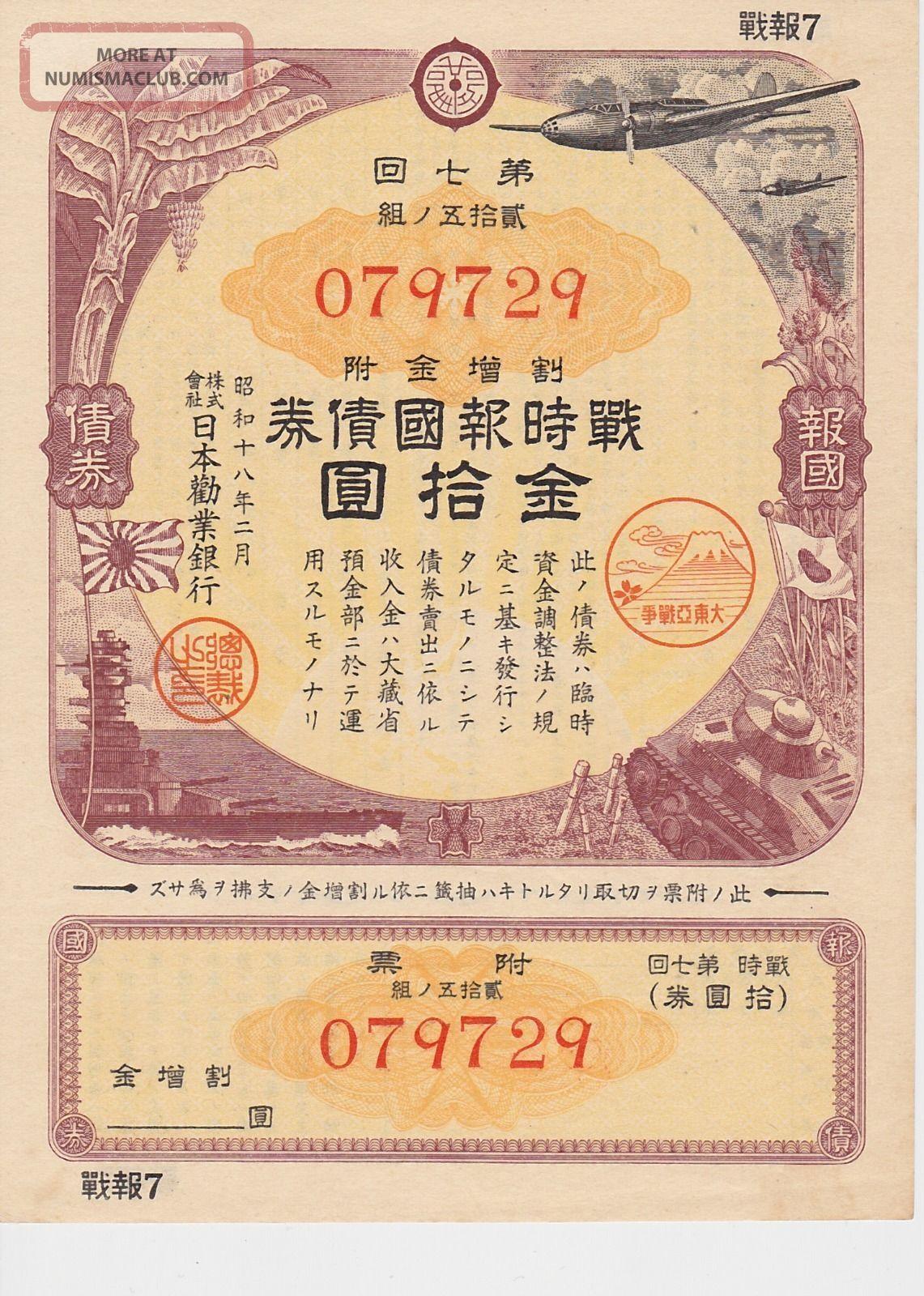 World War Ii Japanese 10 Yen War Bond - - Colorful World photo