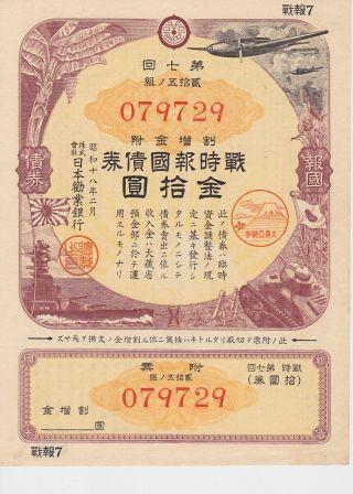 World War Ii Japanese 10 Yen War Bond - - Colorful photo