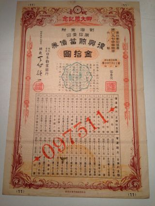 1928.  The Hypothec Bank Of Japan.  Japanese Earthquake Disaster Government Bond. photo