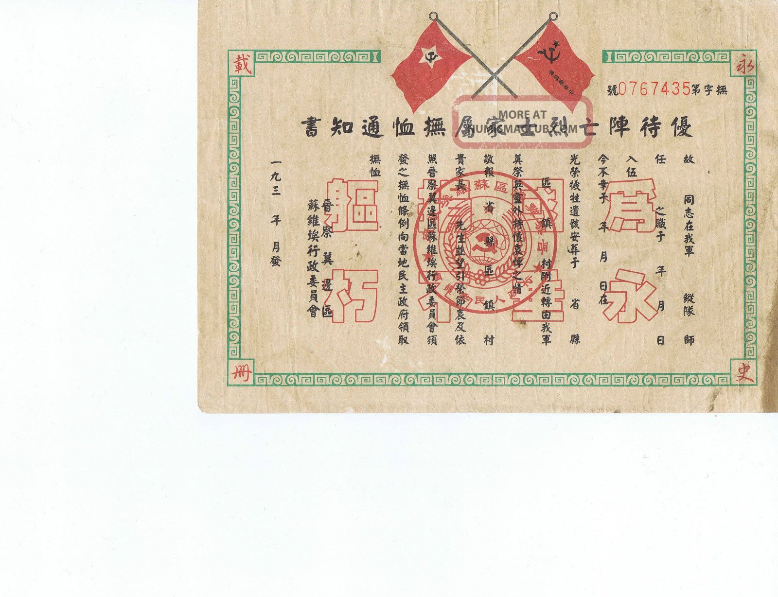 China1933 Soviet Republic World photo