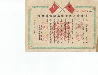 China1933 Soviet Republic photo