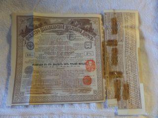 Stock Certificate Transcaucasian Railway Caucasus 1882 photo