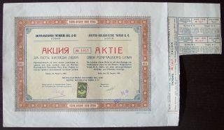 Bulgaria 1930 Bond With Revenue Austro Bulgarische Tabac Ag - Tobacco.  R4067 photo