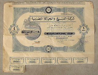 Share Societe Egyptienne De Tissage Et Tricotage W/ Coupons 1909 Filled Arabic photo