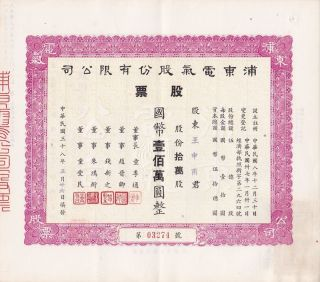 S1412,  Shanghai Pudong Electronic Co,  Stock Certificate 100,  000 Shares,  1949 photo