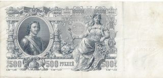 Russian - 500 Ruble 1912 Peter The Great photo