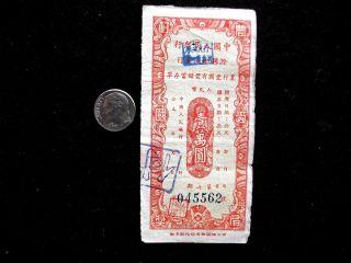 J00 Prc 1950,  China People ' S Bank Of 10,  000 Yuan Tu County Savings Cert.  Bond photo