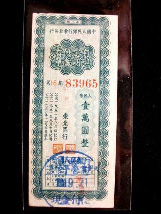 Mb39 (8) Prc 1951 China People ' S Bank Of Northeast 10,  000 Yuan Savings Bond Rare photo