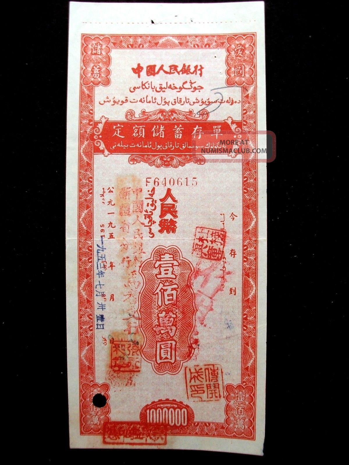 Mb39 (2) China Sinkiang 1953 Xinjiang People ' S Bank 1,  000,  000 Yuan Savings Bond World photo
