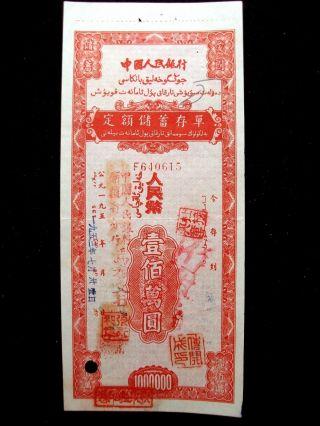 Mb39 (2) China Sinkiang 1953 Xinjiang People ' S Bank 1,  000,  000 Yuan Savings Bond photo