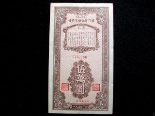 China 1954 People