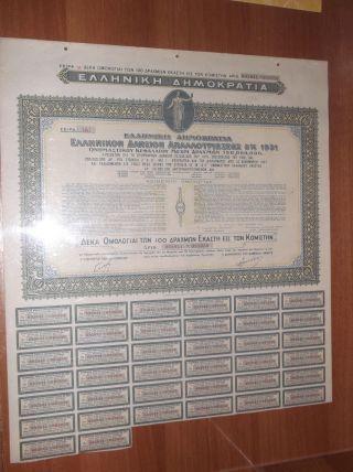 Greece Loan ΕΛΛΗΝΙΚΟΝ ΔΑΝΕΙΟΝ ΑΠΑΛΛΟΤΡΙΩΣΕΩΣ 8 1931 Griechenland Grecia Grece photo
