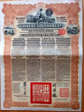 1913 Chinese Government Bond Re - Organisation Gold Loan.  Uncanceled No Coupons. photo