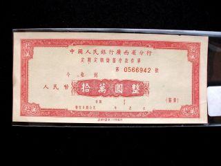 Mb39 (6) China 1950x People ' S Bank Guangxi 100,  000 Yuan Savings Bond Au/unc photo