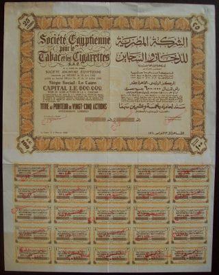 Egypt 1953 Bond Soc Egyptienne Pour Le Tabac Et Les Cigarettes Tobacco.  B1578 photo