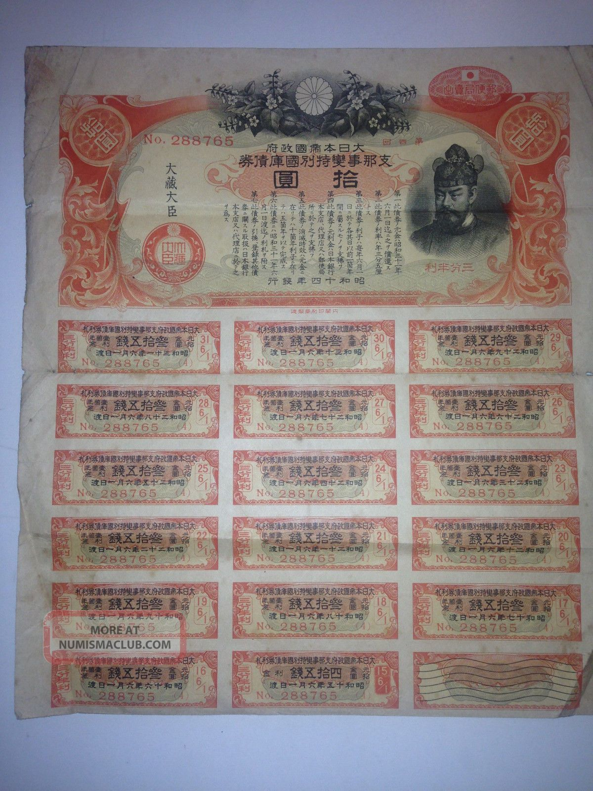 No Cut Ww2 Imperial Government Bond Of Japan.  Sino - Japanese War.  Japan - China War Stocks & Bonds, Scripophily photo
