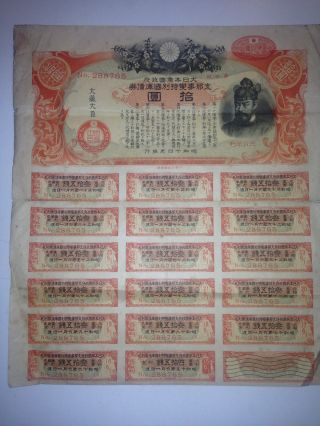 No Cut Ww2 Imperial Government Bond Of Japan.  Sino - Japanese War.  Japan - China War photo