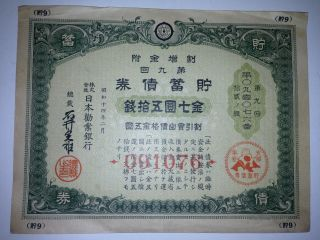 Ww2 Imperial Government Bond Of Japan.  Sino - Japanese War.  1939 Japan - China War. photo