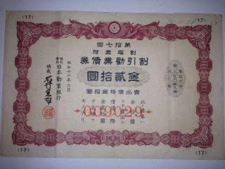 1937.  The Hypothec Bank Of Japan.  Japanese Government Bond. photo