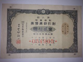 1934.  The Hypothec Bank Of Japan.  Japanese Government Bond. photo