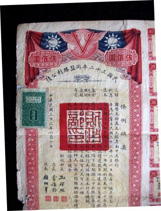 Ub06 - China 1943 Victory Bond 6 500 Dollars Uncancelled Green Stamp Rare photo