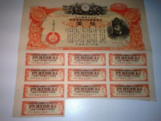 Ww2 Imperial Government Bond Of Japan.  Sino - Japanese War.  1938 Japan - China War. photo
