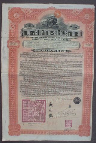 5 Imperial Chinese Government 100 P.  Sterling Gold Loan,  1911 Uncanc W.  Coupons photo