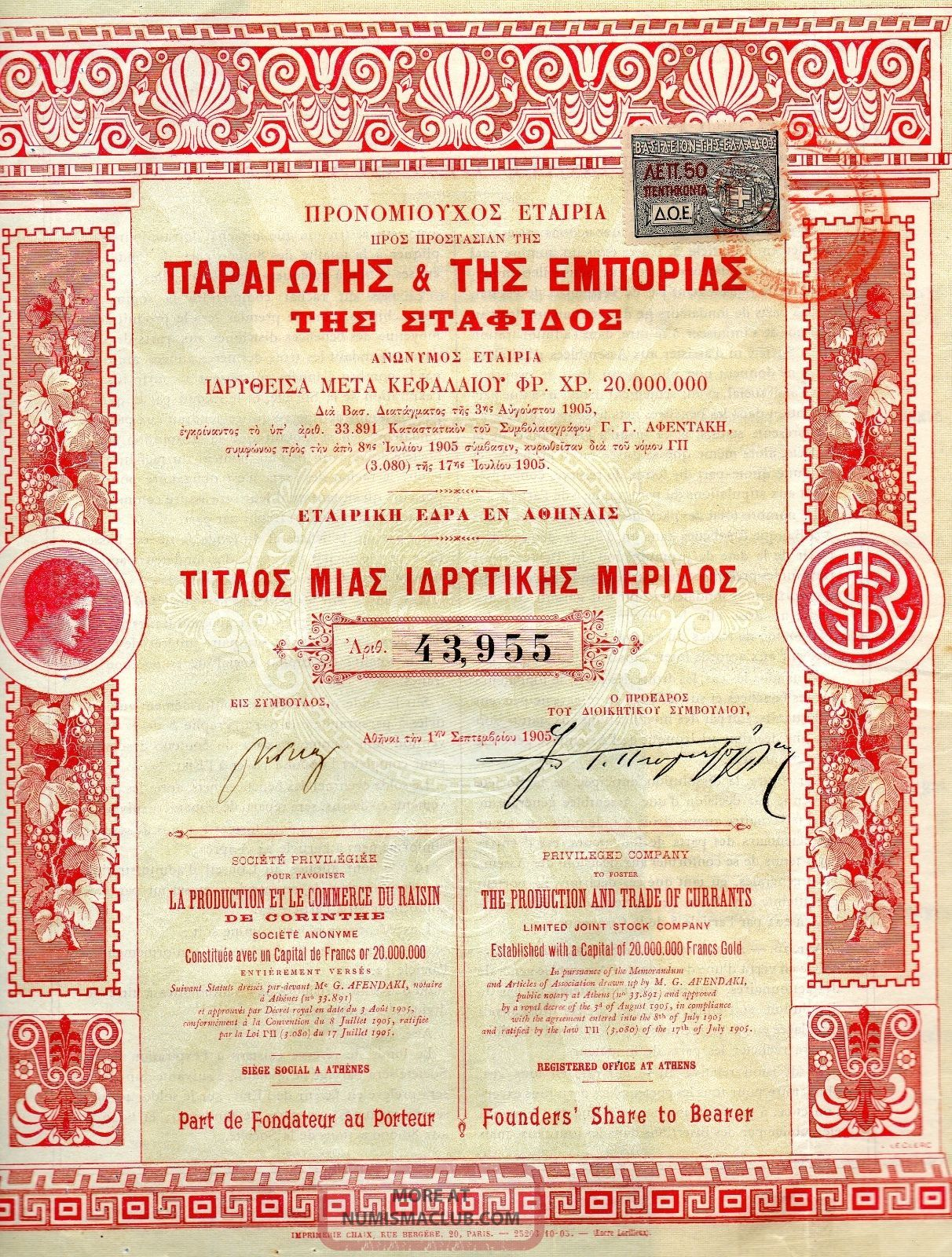 1905 Greece Greek Bond Share Company About Production Of Currant Lithograph Stocks & Bonds, Scripophily photo