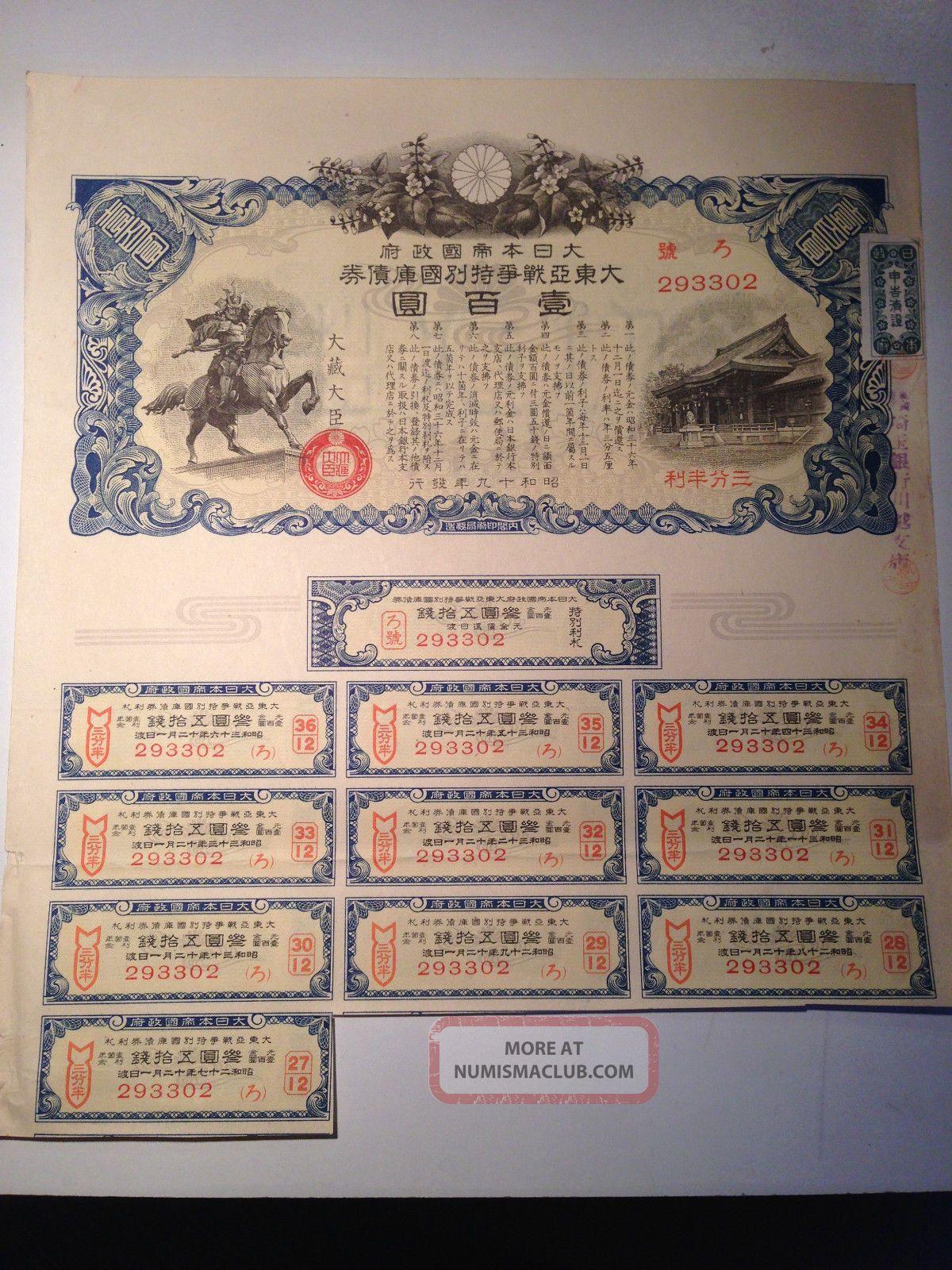 WwⅡ.  Imperial Japan World War2 Government Bond.  Samurai & Temple.  Ww2.  1944 Stocks & Bonds, Scripophily photo
