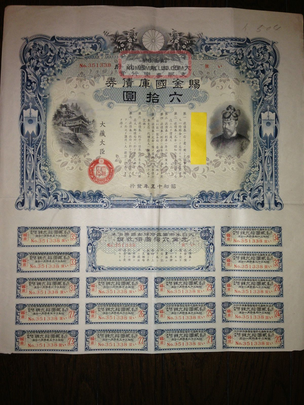 1940.  Sino - Japanese War.  Ww2 Imperial Government Bond Of Japan.  Japan - China War Stocks & Bonds, Scripophily photo