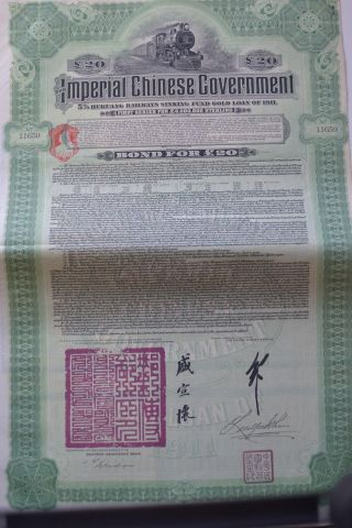 China: £20 Imperial Chinese Government Hukuang Railways 1911 photo