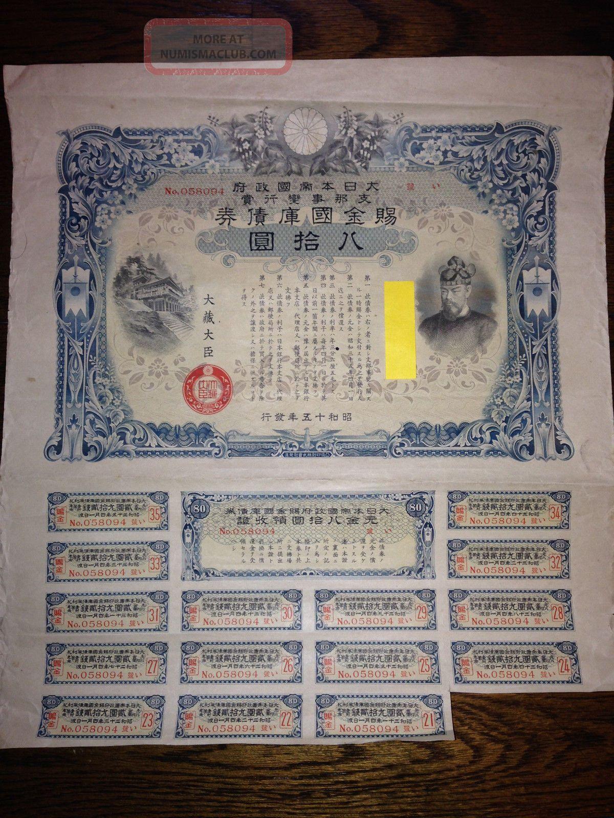 1940.  Ww2 Imperial Government Bond Of Japan.  Sino - Japanese War.  Japan - China War. Stocks & Bonds, Scripophily photo