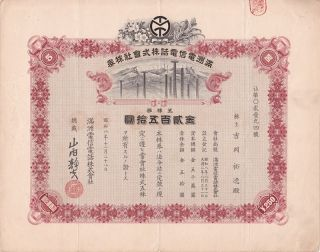 S0200,  Manchuria Tele - Communication Co, .  Stock Certificate 5 Shares,  1933 photo