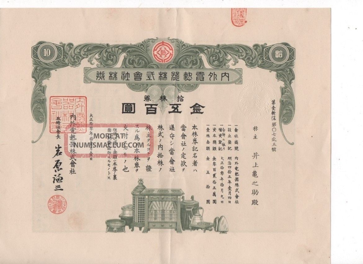 Japan: Antique Stock Certificate - Appliance Maker - Taisho 13 (1924) Stocks & Bonds, Scripophily photo