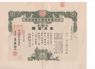 Japan: Antique Stock Certificate - Appliance Maker - Taisho 13 (1924) photo