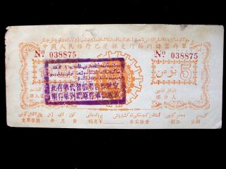 Mb104 (1) China Sinkiang 1950x Xinjiang People ' S Bank Bachu 5 Yuan Savings Bond photo