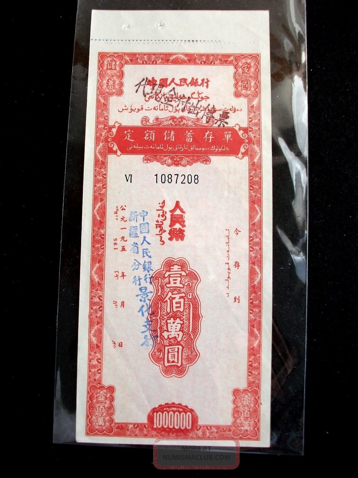 Mb68 (2) China Sinkiang 1950 Xinjiang People ' S Bank 1,  000,  000 Yuan Savings Bond World photo