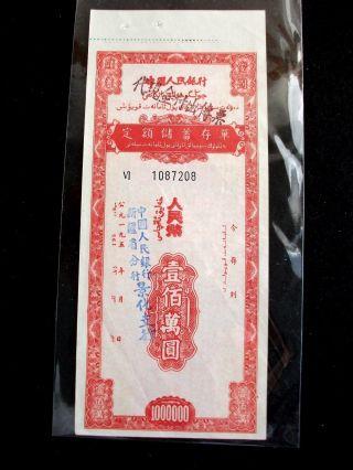Mb68 (2) China Sinkiang 1950 Xinjiang People ' S Bank 1,  000,  000 Yuan Savings Bond photo