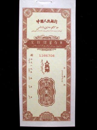 Mb39 (1) China Sinkiang 1950 Xinjiang People ' S Bank 100000 Yuan Savings Bond photo