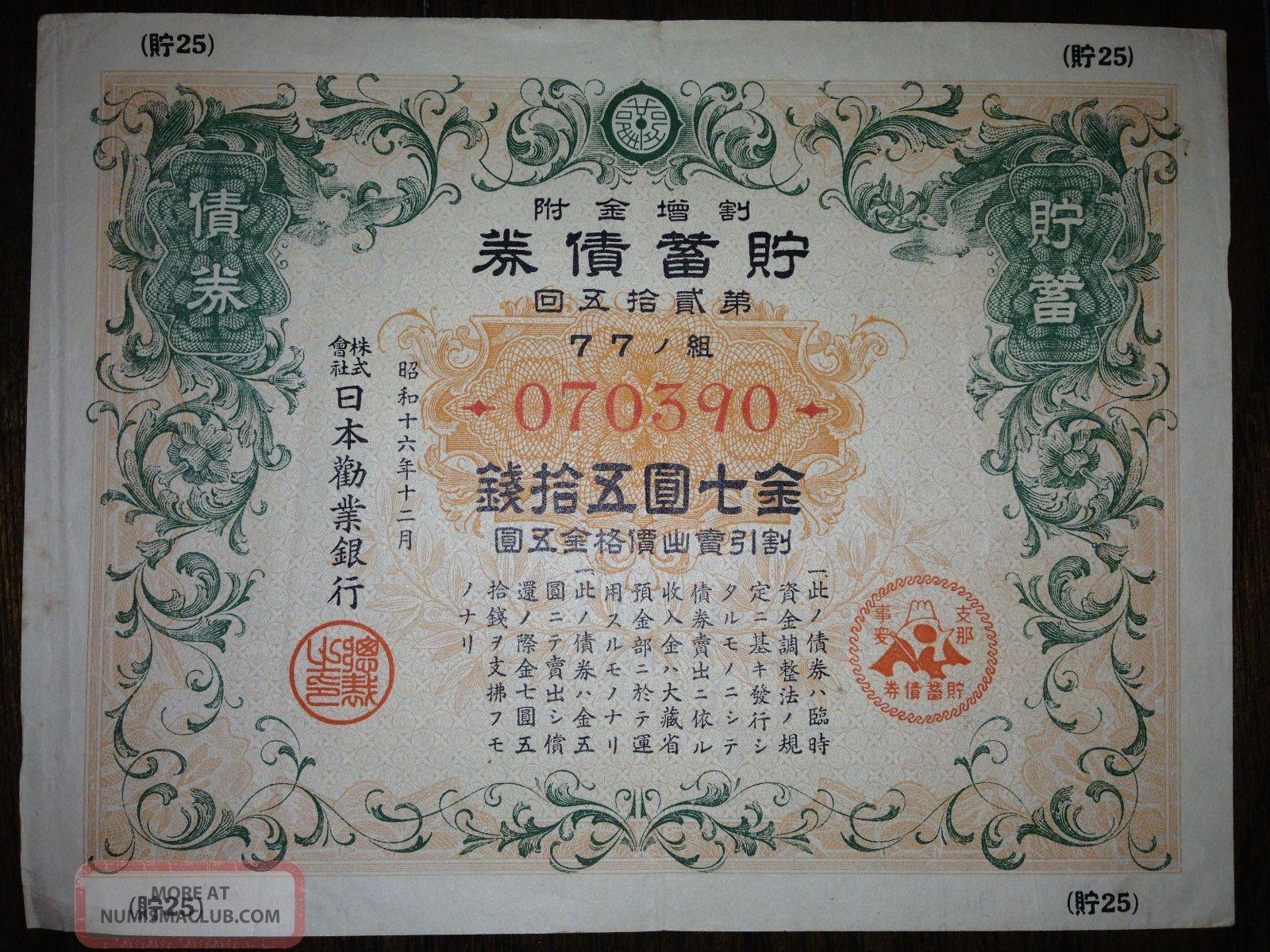 Japan World War2.  Government War Bond.  Sino - Japanese War.  1941.  Japan - China War.  Ww2 Stocks & Bonds, Scripophily photo