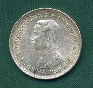 1876 To 1900 Thailand 1/4 Baht. photo